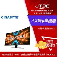 【現貨】GIGABYTE 技嘉 32型 2K HDR 曲面電競螢幕 G32QC
