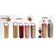 酒盒系列 紙盒 可提式紙盒 酒盒 500cc 750cc 附棉繩 酒袋 酒瓶