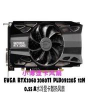 EVGA RTX2060 2080TI PLD09220S 12H 0.55 A水冷顯卡散熱風扇