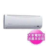【HITACHI 日立】2-3坪變頻冷暖分離式一對一冷氣(RAS-22YK1/RAC-22YK1)