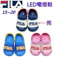 2020最新FILA專櫃LED電燈園丁鞋~洞洞鞋~花園鞋~台灣製造
