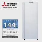 MITSUBISHI三菱電機 144公升直立式冷凍櫃 MF-U14P-W-C (含基本運費+基本安裝+舊機回收)