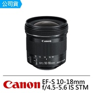 【Canon】EF-S 10-18mm f/4.5-5.6 IS STM超廣角變焦鏡頭(公司貨)