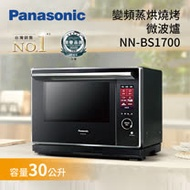 Panasonic 國際牌 30L 蒸烘烤微波爐 NN-BS1700 公司貨