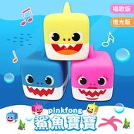 【鯊魚寶寶 Baby Shark】鯊魚寶寶方塊玩具 卡通鯊魚 音樂公仔 紓壓玩具 洗澡玩具【B0106】