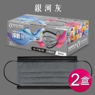 【淨新】台灣製醫用口罩成人30入花博系列-銀河灰-2盒組