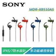 SONY MDR-XB510AS 線控運動入耳式耳機【Sound Amazing】
