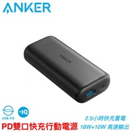 Anker PowerCore Speed PD 行動電源 10000 18W 10W 雙孔輸出