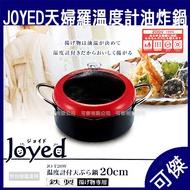 Joyed 天婦羅溫度計油炸鍋 20CM JO-T20W 鐵製 油炸鍋 天婦羅鍋 台灣製造 炸物專用鍋