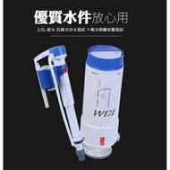 【宇恒衛浴】TOTO同款 進水器 馬桶水件 WDI國際大廠