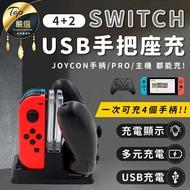 Switch手把座充(USB) Switch joy-con pro手把充電器 4+2孔 充電座 任天堂手把充電 多功能充電底座 直插手柄座充【HDGA61】#捕夢網
