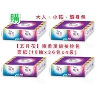 隨身包【五月花】極柔頂級袖珍包面紙(10抽x36包x4袋)