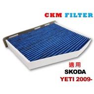 【CKM】SKODA YETI 抗菌 抗敏 PM2.5 活性碳 靜電濾網 除臭濾網 空氣濾網 冷氣濾網 粉塵濾網 空調