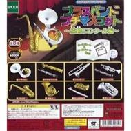 epoch 樂器 扭蛋 吊飾 雙簧管 單簧管 小號 長號 法國號 長笛 薩克斯風 低音號 上低音號 短號 豎笛 管樂器