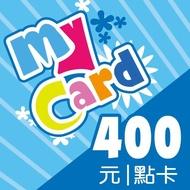 【MyCard】400點點數卡