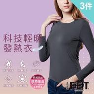 【遠東FET】科技輕暖女款圓領發熱衣(3件組)