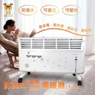 【LAPOLO】防潑水直立壁掛兩用對流式電暖器(LA-967)