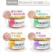 Dr. Wish 愛犬/愛貓調整配方營養食 泥狀機能罐頭 犬貓都有一箱24罐