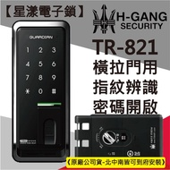 【星漾電子鎖】H-GANG TR-821 (含安裝) 指紋鎖 輔助鎖 美樂 電子鎖 Yale 密碼鎖 WF-20