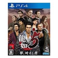 【PS4】人中之龍 5 實現夢想者 高解析版《中文版》