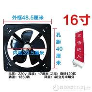 排氣扇 靜音抽風機浴室強力排氣扇16寸家用換氣扇油煙廚房工業窗式排風扇 QM