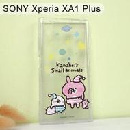 卡娜赫拉空壓氣墊軟殼 [晚安] SONY Xperia XA1 Plus (5.5吋)【正版授權】