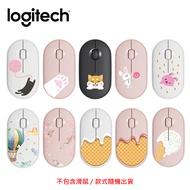 【Logitech 羅技】PEBBLE M350 限量滑鼠設計款上蓋(不包含滑鼠 款式隨機)