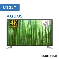 SHARP 60吋 4K連網液晶電視 LC-60U33JT