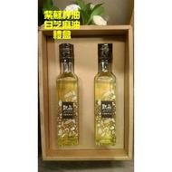 【甄品油舖】冷壓鮮榨油 紫蘇籽油+白芝麻油禮盒(250mlX2瓶/盒) ~下訂後榨油,2~8天後出貨。滿2000元免運費。