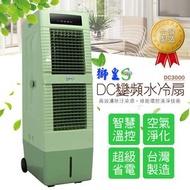 獅皇 商業用 DC變頻 節能 水冷扇 工業扇 降溫 環保DC3000
