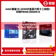 i510400f Intel Core i5 10400F box with tuf ASUS B460 tenth generation CPU mother