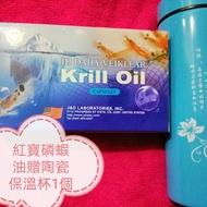 美國Natural D深海紅寶磷蝦油 盒/30入 贈陶瓷保溫杯一個