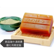Japan Spring Wormwood Clean Soap Nude Packing 30 Pcs = - Wormwood Soap