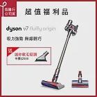 【限量福利品】Dyson戴森V7 Fluffy Origin 無線吸塵器
