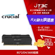 Micron 美光 Crucial Ballistix DDR4 3600 16G 16GB(8G*2)超頻(雙通)黑散熱片 桌上型記憶體 BL2K8G36C16U4B