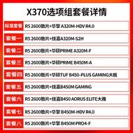 AMD銳龍 R5 2600 R7 2700散片搭技嘉 華碩B450M 主板CPU電競套裝