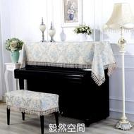 鋼琴罩 鋼琴巾蕾絲鋼琴半罩歐式風格鋼琴防塵蓋布韓式刺繡花邊布藝琴套
