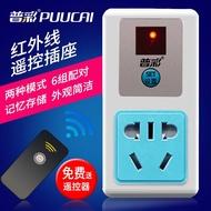 特價新品 普彩紅外線遙控開關 燈具220v電源單路 智能可學習型家用遙控插座