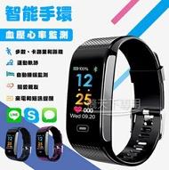 ⭐️無賴小舖⭐️智能手錶 CK18S 全新彩色屏 智能 藍牙手環 血壓心率監測 IP67防水 簡訊 手環 睡眠監測