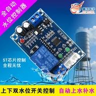 XH-M203水位控制器 全自動水位控制器 水位開關 液位水泵控制器