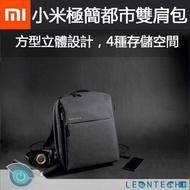 【好省日點數最高23%】小米極簡都市雙肩包 筆電包 多功能 休閒 書包 大容量 簡約 時尚 防潑水