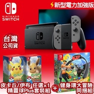 【Nintendo 任天堂】Switch新型續航力加強版主機 灰(+健身環大冒險 同捆組+精靈球Plus 套裝組 任選*1)