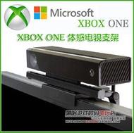 【可開收據】XBOX ONE 體感支架TV支架xboxone X1 kinect 電視支