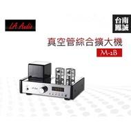 《台南鳳誠》LA Audio M2-B 真空管綜合擴大機  《門市展示試聽》