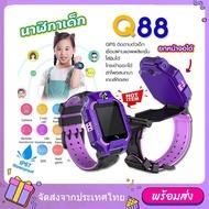 ▽▽❂  Q88 นาฬิกา สมาทวอช z6z5 ไอโม่ imoรุ่นใหม่ นาฬิกาเด็ก นาฬิกาโทรศัพท์ เน็ต 2G-4G นาฬิกาโทรได้ LBS ตำแหน่ง กัน