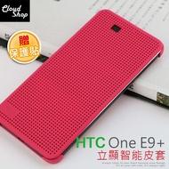 立顯智能皮套 HTC ONE E9 Plus 點陣保護套 E9+ 洞洞 炫彩原廠款 側掀 手機套 C46X1