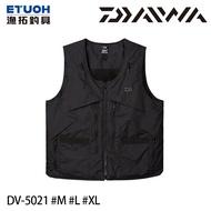 漁拓釣具 DAIWA DV-5021 黑 [釣魚背心]