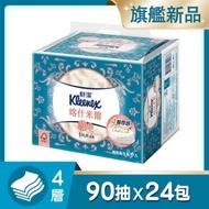 【舒潔】喀什米爾四層抽取衛生紙90抽x6包x4串/箱