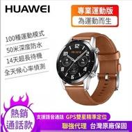 HUAWEI Watch GT2 砂礫棕(46mm)