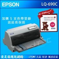 【免運】EPSON LQ-690C 點矩陣印表機(原廠保固‧內附原廠色帶)